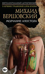 Михаил Вершовский -Молчание Апостола
