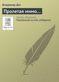 Владимир Дэс - Пролетая мимо…