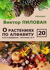 Виктор Пилован -О растениях по алфавиту. Книга двадцатая. Растения на Н