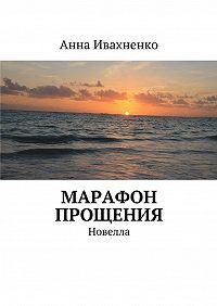 Анна Ивахненко -Марафон прощения. Новелла