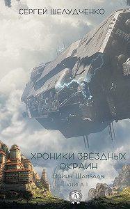 Сергей Шелудченко - Воины Шамбалы