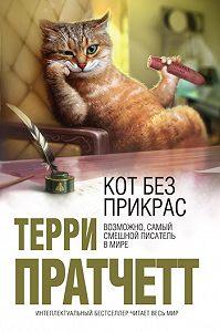 Терри Пратчетт -Кот без прикрас