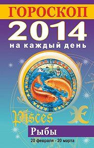 Лариса Конева -Гороскоп на каждый день. 2014. Рыбы