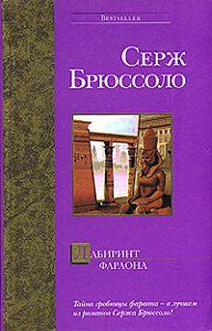 Серж Брюссоло -Лабиринт фараона