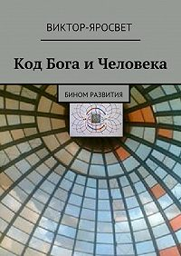 Виктор-Яросвет -Код Бога иЧеловека. Бином развития