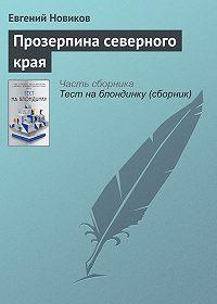 Евгений Новиков -Прозерпина северного края