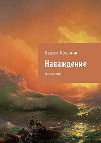 Вадим Кольцов -Наваждение. Фэнтези