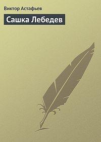 Виктор Астафьев -Сашка Лебедев
