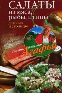 Агафья Звонарева -Салаты из мяса, рыбы, птицы. Для села и столицы
