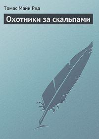 Томас Майн Рид -Охотники за скальпами