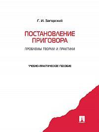 Геннадий Загорский - Постановление приговора: проблемы теории и практики