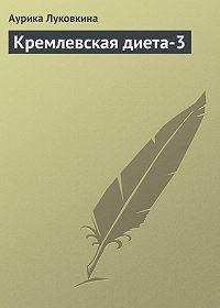Аурика Луковкина -Кремлевская диета-3