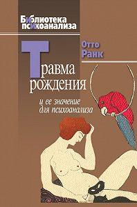 Отто Ранк -Травма рождения и ее значение для психоанализа