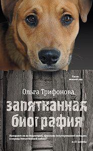 Ольга Трифонова -Запятнанная биография (сборник)