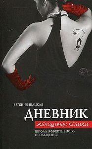 Евгения Шацкая -Дневник женщины-кошки. Школа эффективного обольщения