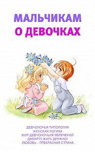 Аурика Луковкина -Мальчикам о девочках