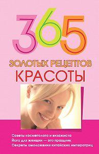 Мария Кановская - 365 золотых рецептов красоты