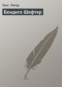 Луис Ламур -Бендиго Шефтер