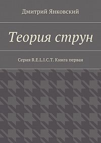 Дмитрий Янковский -Теория струн