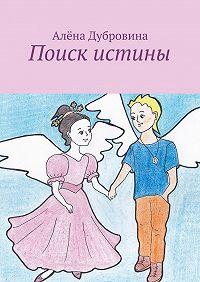 Алёна Дубровина - Поиск истины. сказка для детей