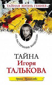 Ирина Измайлова -Тайна Игоря Талькова. «На растерзание вандалам»