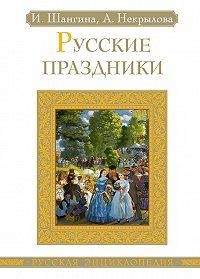 Анна Некрылова -Русские праздники