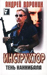 Андрей Воронин -Тень каннибала