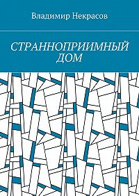 Владимир Некрасов -Странноприимный дом