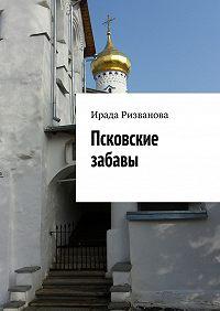 Ирада Ризванова -Псковские забавы