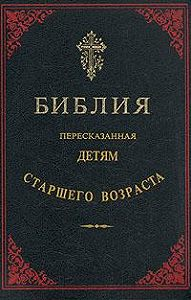 Библия -Библия, пересказанная детям старшего возраста. Ветхий завет. Часть вторая (Иллюстрации - Юлиус Шнорр фон Карольсфельд)