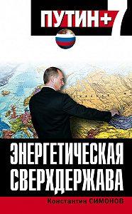 Константин Симонов -Энергетическая сверхдержава