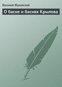 Василий Жуковский -О басне и баснях Крылова