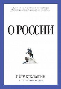 Петр Столыпин -О России (сборник)