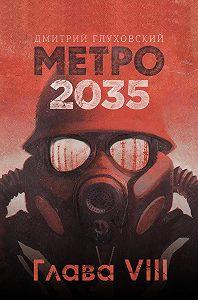 Дмитрий Глуховский -Метро 2035. Глава 8