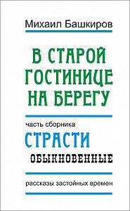 Михаил Башкиров -В этой старой гостинице на берегу