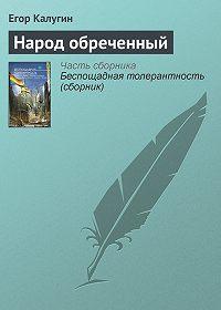 Егор Калугин -Народ обреченный