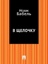 Исаак Бабель -В щелочку