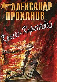 Александр Проханов -Красно-коричневый