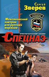 Сергей Зверев - Мексиканский завтрак для русских моряков