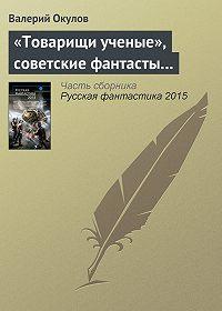 Валерий Окулов - «Товарищи ученые», советские фантасты…