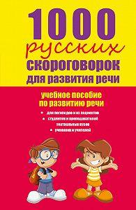 Елена Валерьевна Лаптева -1000 русских скороговорок для развития речи: учебное пособие