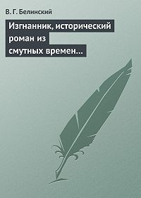 В. Г. Белинский -Изгнанник, исторический роман из смутных времен Богемии, в продолжении Тридцатилетней войны