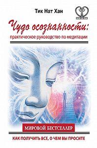 Тик Нат Хан, Нат Тит - Чудо осознанности: практическое руководство по медитации