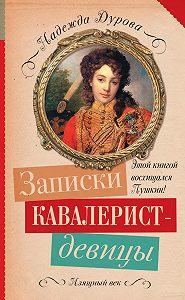 Надежда Дурова -Записки кавалерист-девицы