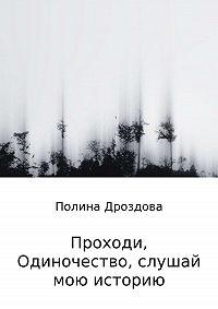 Полина Дроздова -Проходи, одиночество, слушай мою историю