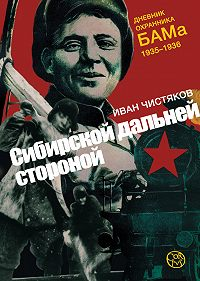 Иван Чистяков -Сибирской дальней стороной. Дневник охранника БАМа, 1935-1936