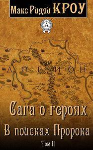Макс Ридли Кроу -Сага о героях. В поисках Пророка. Том II
