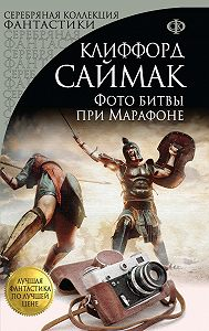 Клиффорд Саймак -Фото битвы при Марафоне (сборник)