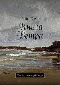 Сова Света -Книга Ветра. Стихи, песни, рассказы