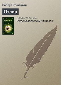 Роберт Стивенсон - Отлив